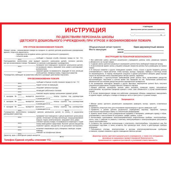 Инструкцию по действиям персонала в аварийных ситуациях