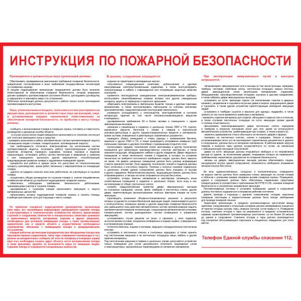 безопасности 2013 инструкция по пожарной скачать сто